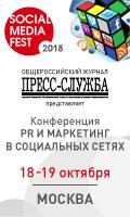 Международная специализированная конференция SOCIAL MEDIA FEST-2018