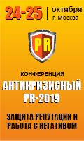 Конференция «Антикризисный PR-2019: защита репутации и работа с негативом» (24-25 октября 2019 года)