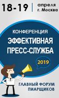 Конференция «Эффективная пресс-служба» (18-19 апреля 2019 года)