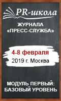 PR-школа журнала «Пресс-служба» Модуль первый: базовый уровень (4 - 8 февраля 2019 год)