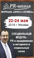 PR-школа журнала «Пресс-служба» Специальный модуль: PR и продвижение в интернете и социальных сетях (22-24 мая 2019 год)