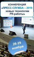 Конференция «ПРЕСС-СЛУЖБА-2019: новые технологии PR-работы» (28-29 ноября 2019 года)