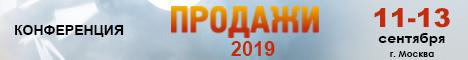 """Конференция """"ПРОДАЖИ-2019"""" 11-13 сентября 2019 года"""