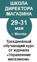Школа директора магазина (29-31 мая 2019 года)
