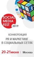 Конференция «SOCIAL MEDIA FEST-2019» (20-21 июня 2019 года)
