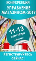 Конференция «УПРАВЛЕНИЕ МАГАЗИНОМ-2019» (11-13 сентября 2019 года)