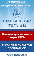 Конкурс «Пресс-служба года»