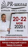 20-22 мая 2020 года  - PR-школа журнала «Пресс-служба»: PR и продвижение в интернете и социальных сетях