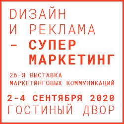 «ДИЗАЙН И РЕКЛАМА - СУПЕРМАРКЕТИНГ» 2-4 сентября 2020