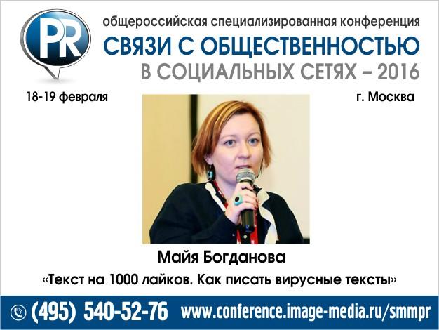 PRCC_богданова