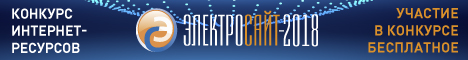 конкурс электро сайт