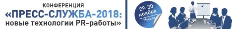 Международная практическая конференция «ПРЕСС-СЛУЖБА-2018: новые технологии PR-работы»