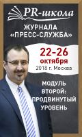 конференции для PR специалистов