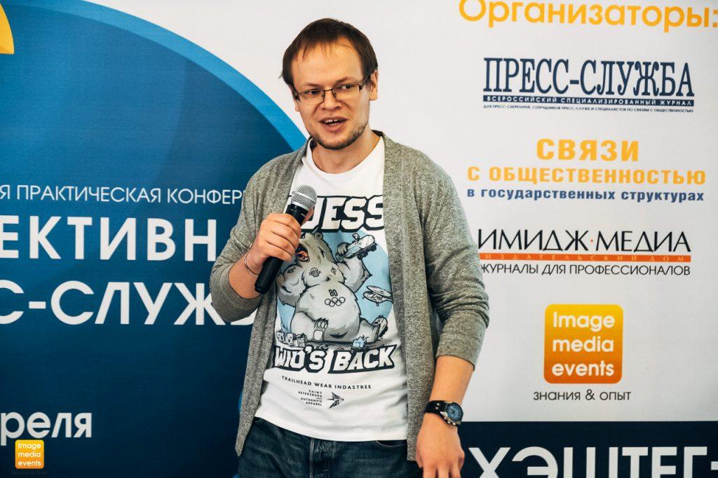 Никита Прохоров руководитель ReputationLab на конференции
