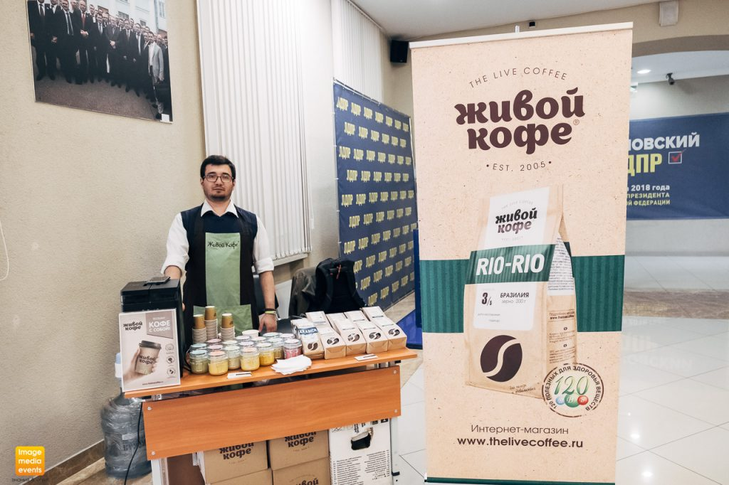 Живой кофе партнер на конференции Имидж медиа