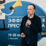 Влад Титов спикер конференции