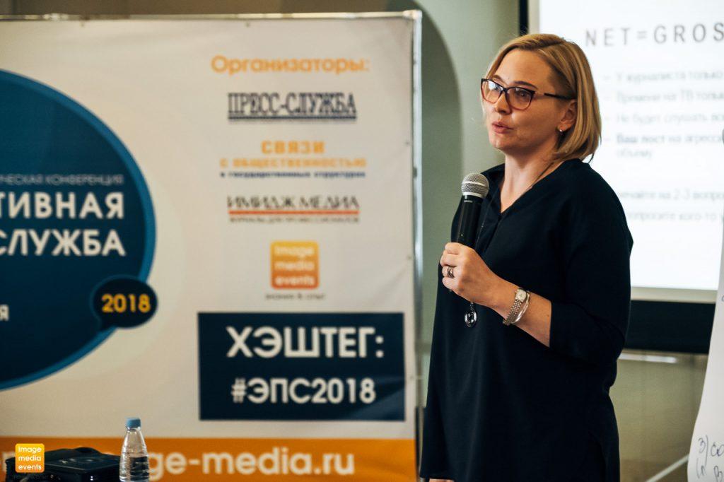 Татьяна Никульшина независимый консультант по связям с общественностью, тренер