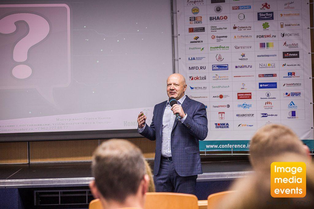 Сергей Илюха на конференции