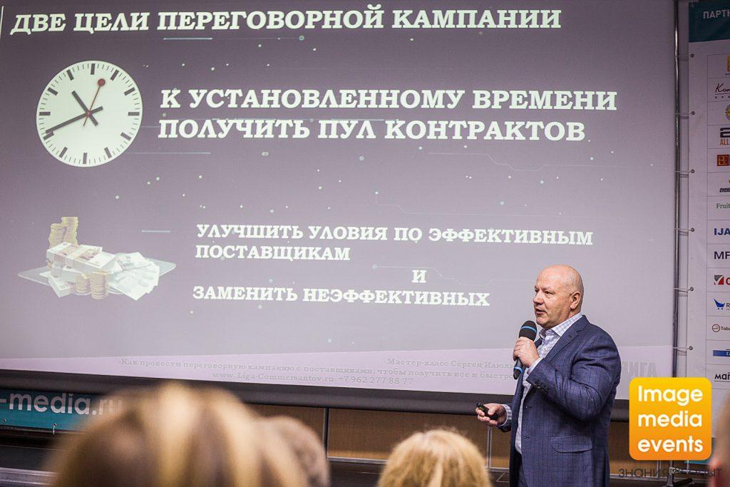 2 цели переговорной компании от Сергея Илюха